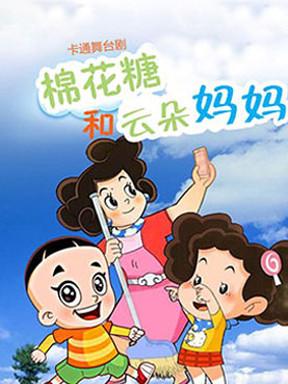 大型卡通舞台剧《新大头儿子和小头爸爸》姊妹篇《棉花糖和云朵妈妈》(12月)