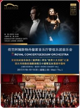荷兰阿姆斯特丹皇家音乐厅管弦乐团音乐会