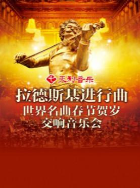 天利音乐·拉德斯基进行曲——世界名曲春节贺岁交响音乐会