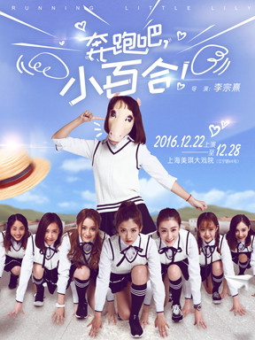SNH48倾情加盟 《奔跑吧,小百合》