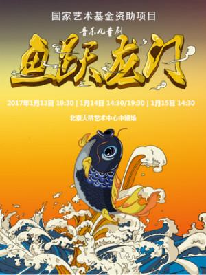 音乐儿童剧《鱼跃龙门》