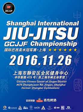 """2016""""青岛啤酒""""GCJJF国际巴西柔术冠军赛-上海"""