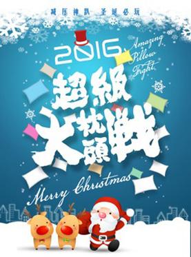 2016圣诞节平安夜活动超级枕头大战