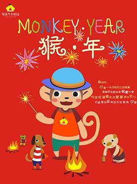 荷苗小剧场原创中国年俗文化儿童剧《猴.年》重庆Kland