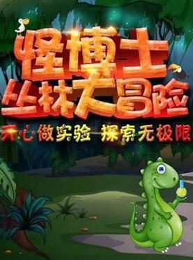 【科学实验秀】跟怪博士一起丛林大冒险!