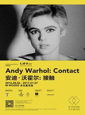 2016秋冬展览 | 安迪·沃霍尔接触 Andy Warhol: Contact