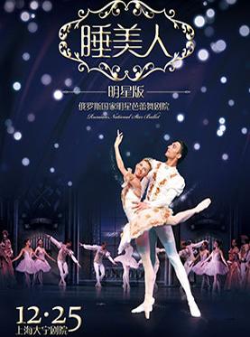 俄罗斯国家明星芭蕾舞团·《明星版-睡美人》