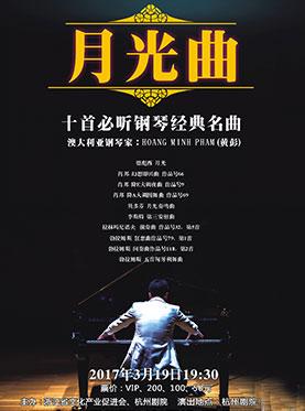 澳大利亚钢琴家黄彭独奏音乐会