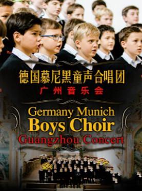 德国慕尼黑童声合唱团音乐会