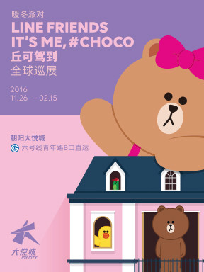 LINE FRIENDS 丘可驾到 全球巡展