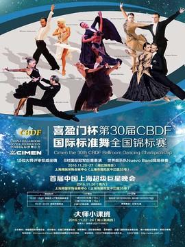 喜盈门杯第30届CBDF国际标准舞全国锦标赛