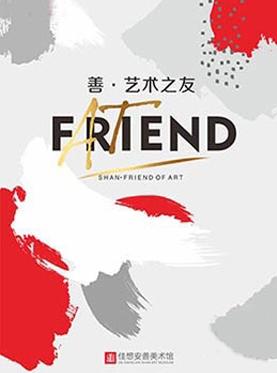 善艺术之友