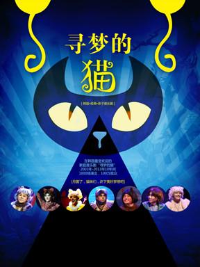 韩版·经典·亲子音乐剧《寻梦的猫》