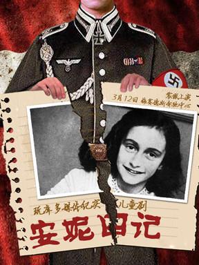 玩库多媒体纪实儿童剧《安妮日记》