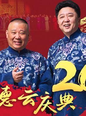 德云社成立二十周年郭德纲暨德云社相声跨年专场