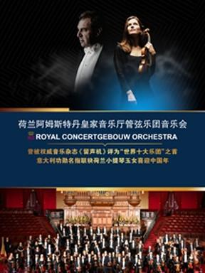 荷兰阿姆斯特丹皇家音乐厅管弦乐团音乐会 ROYAL CONCERTGEBOUW ORCHESTRA