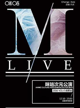 M-LIVE咪咕次元公演成都站