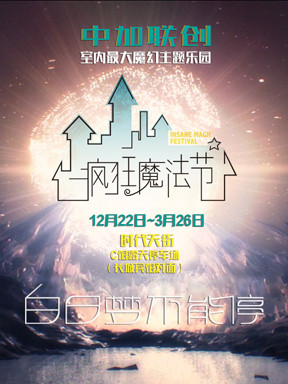 《疯狂魔法节》全球巡展重庆站