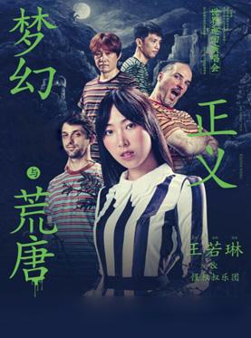 梦幻正义与荒唐 Joanna王若琳世界巡回演唱会