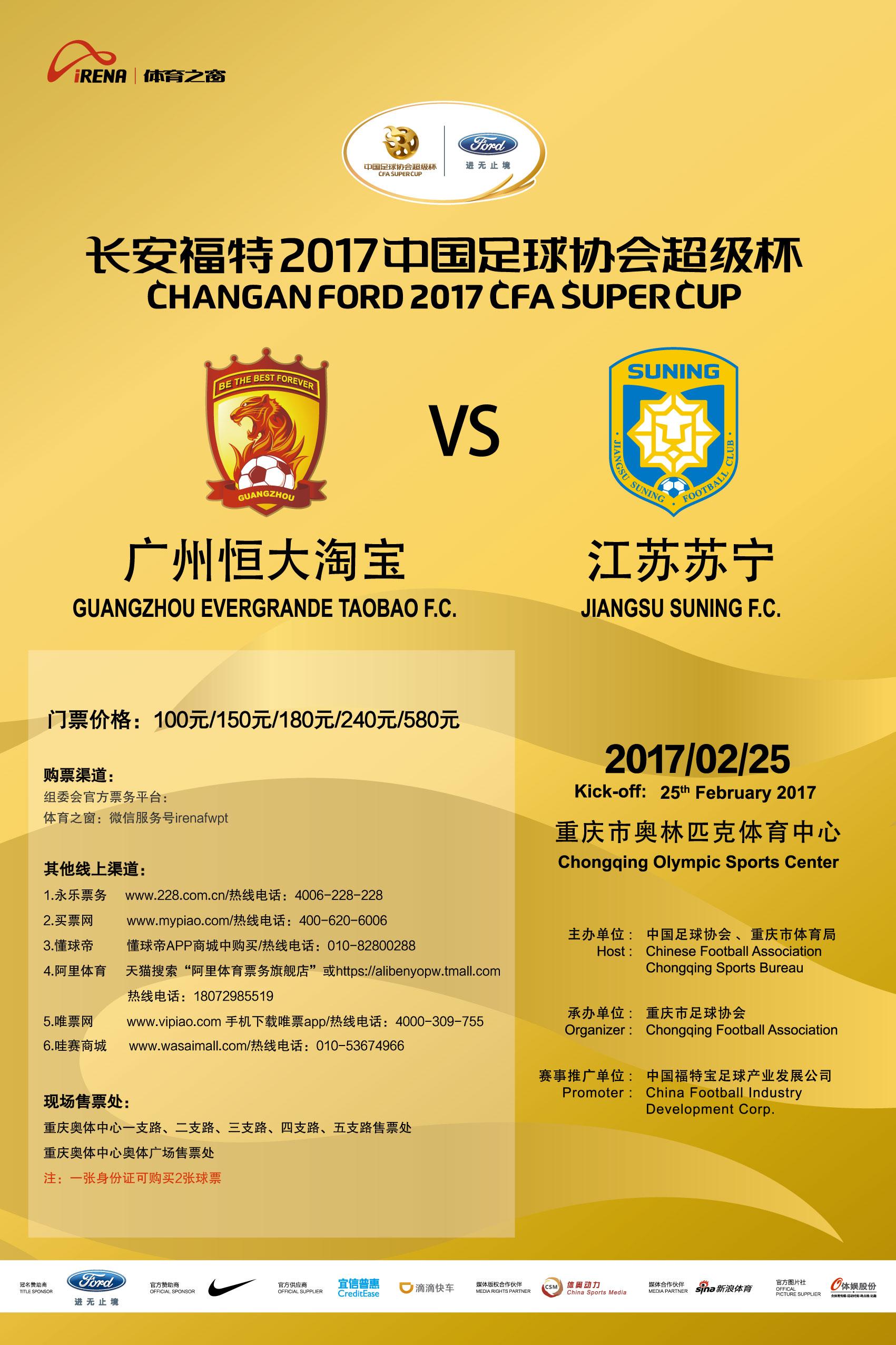 长安福特2017中国足球协会超级杯 广州恒大淘宝VS江苏苏宁