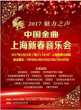 2017魅力之声--中国金曲上海新春音乐会