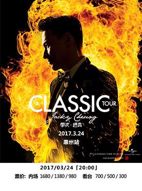 2017 [A CLASSIC TOUR学友•经典] 世界巡回演唱会 惠州站