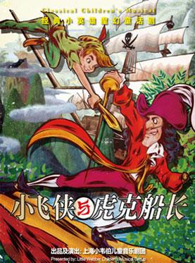 经典小英雄魔幻童话剧《小飞侠与虎克船长》