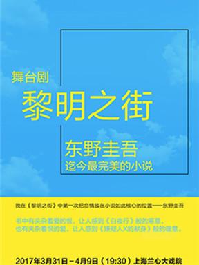 东野圭吾原作舞台剧《黎明之街》