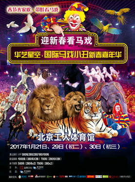 【春节特惠】2017国际马戏小丑新春嘉年华