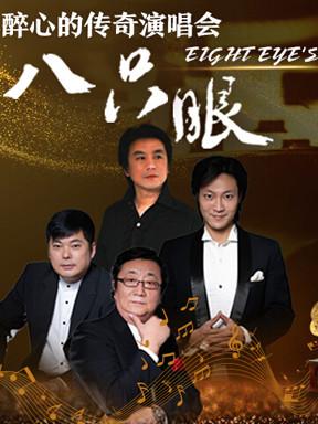2017施光南大剧院周年庆演出季八只眼演唱组《醉心的传奇演唱会》