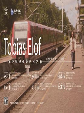 Tobias Elof 巡演亚洲 尤克里里弹唱会