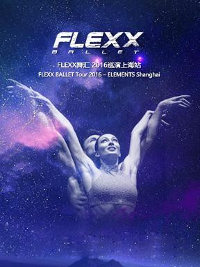 FLEXX舞汇 2016巡演上海站