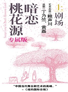 暗恋桃花源(专属版)