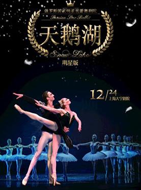 俄罗斯国家明星芭蕾舞团·《明星版-天鹅湖》