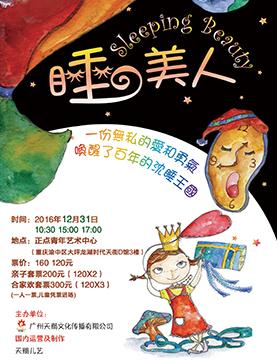 香港经典童话戏偶儿童剧《睡美人》