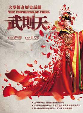 刘晓庆大型史诗话剧《武则天》