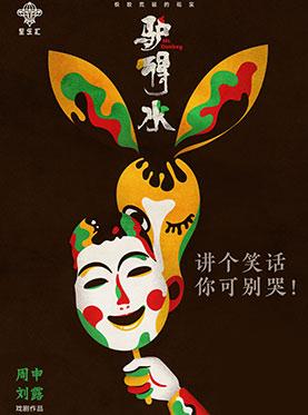 """至乐汇2017 """"快乐在路上""""舞台剧《驴得水》春巡 重庆站"""