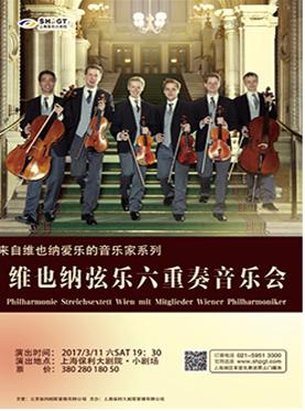 维也纳弦乐六重奏音乐会--来自维也纳爱乐的音乐家系列