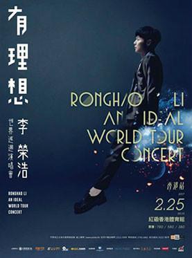 李荣浩《有理想》世界巡回演唱会2017 香港站