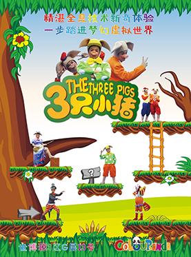 彩色熊猫剧场儿童剧《三只小猪》