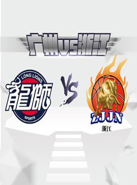 广州VS浙江 2016-2017赛季中国男子篮球职业联赛(12月9日天河体育馆)