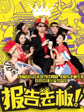 2017年施光南大剧院新春演出季爆笑舞台剧《报告老板!》