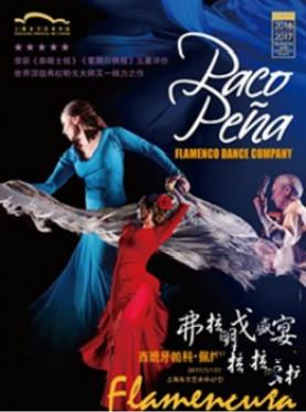 西班牙帕科•佩纳弗拉明戈舞蹈团《弗拉明戈盛宴》
