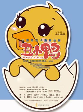 大型励志卡通舞台剧—《丑小鸭》 绵阳站