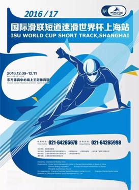 2016/17国际滑联短道速滑世界杯上海站