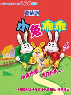 童话剧《小兔乖乖》