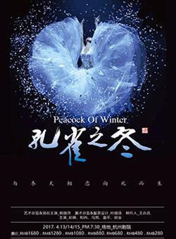 杨丽萍舞剧《孔雀之冬》
