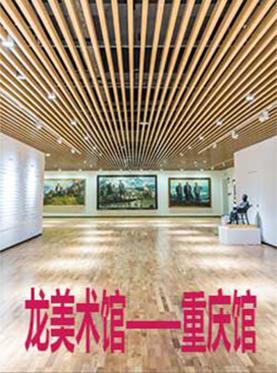 龙美术馆——重庆馆