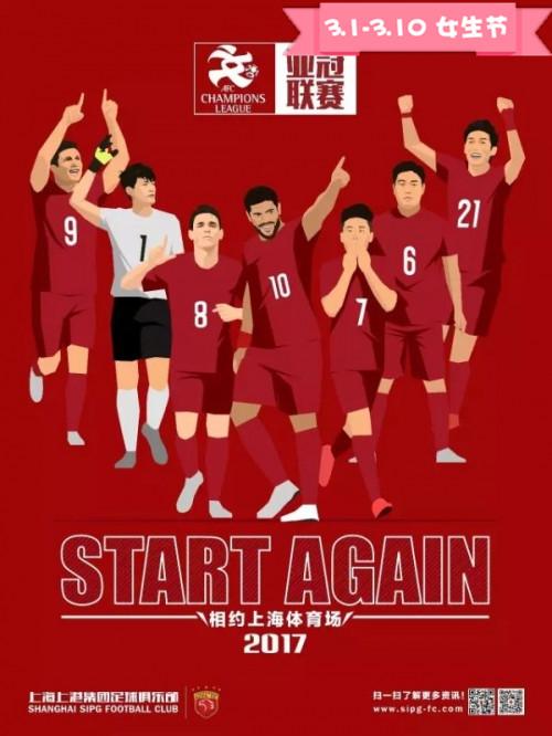 2017亚洲足球俱乐部冠军联赛(小组赛) 上海上港