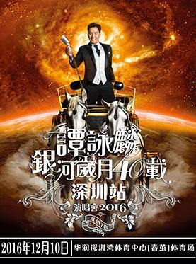 2016谭咏麟银河岁月40载中国巡回演唱会-深圳站